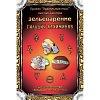 Зельеварение. Гильдия алхимиков | Zelyevarenye: Alchemist Guild. Правильные игры (05-01-03)