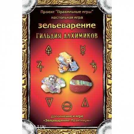 Зельеварение. Гильдия алхимиков   Zelyevarenye: Alchemist Guild