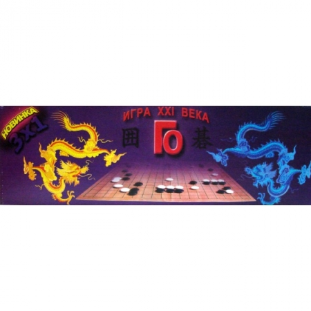 Игра Го. Начальный комплект 3 в 1 (камни-пластик, поля - винил)