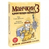 Манчкин 3. Клирические ошибки | Munchkin 3 Clerical Errors (1117)