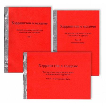 Харрингтон о Холдеме. Профессиональная стратегия для турниров по безлимитному покеру. 3 тома