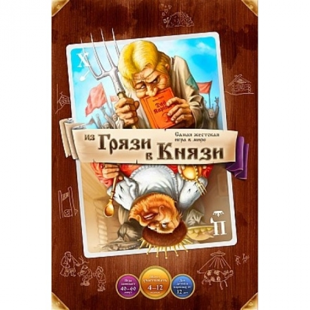 Настольная игра Из грязи в князи. Hobby World (1929)
