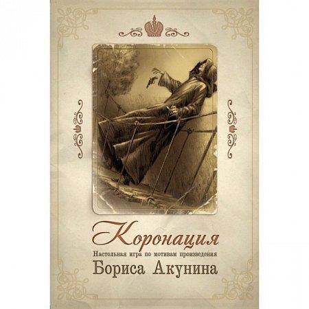 Настольная игра Коронация (1927)