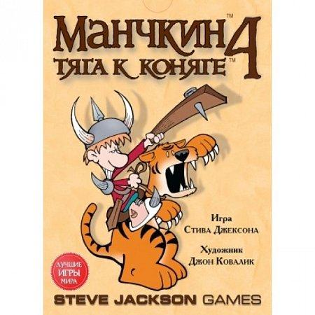 Манчкин 4. Тяга к коняге Steve Jackson Games