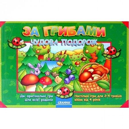 Настольная игра За грибами. Чудова подорож (2 в 1) Granna