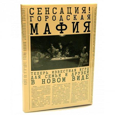 """Игра """"Городская мафия"""""""
