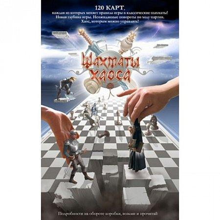 Шахматы хаоса