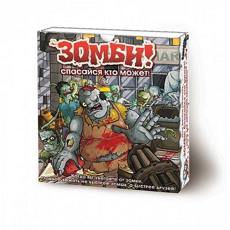 Карточная игра Зомби! Спасайся кто может!