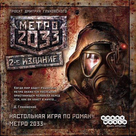 """Настольная игра """"Метро 2033"""" 2-е издание (вторая редакция) (1197)"""