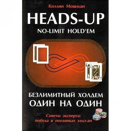 Хэдз-Ап (оригинал), Коллин Мошман
