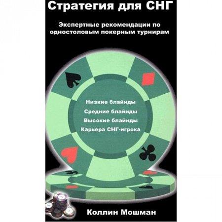 Книга о покере Стратегия для СНГ (оригинал), Коллин Мошман