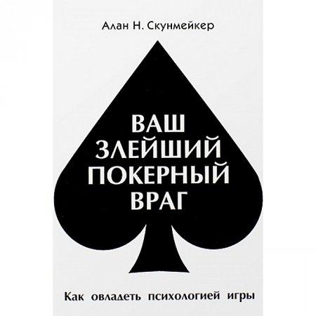 Ваш злейший покерный враг (оригинал), Алан Скунмейкер