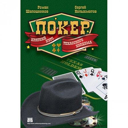 Покер. Краткий курс техасского холдема. Шапошников, Колымхатов