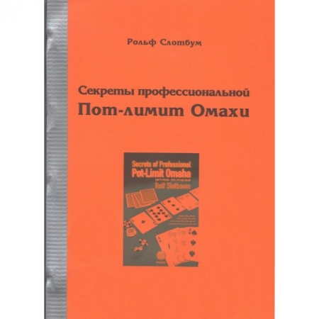 Секреты профессиональной пот-лимит Омахи, Рольф Слотбум