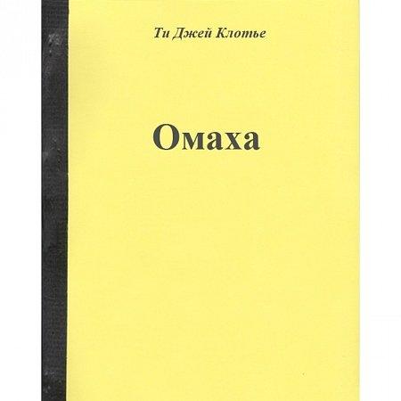 Покер Омаха, Т. Джей Клотье