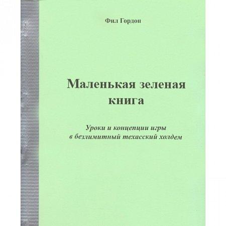 Маленькая зеленая книга, Фил Гордон