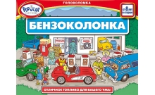 Бензоколонка (Outta Gas) - Игра-головоломка. Popular Playthings (705018)