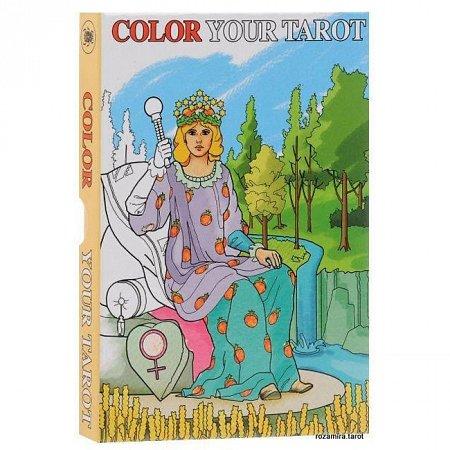 Гадальные карты Таро Color Your Tarot (Старшие Арканы)