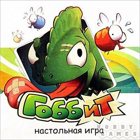 Гобб`ит (Gobb`it) - Карточная настольная игра