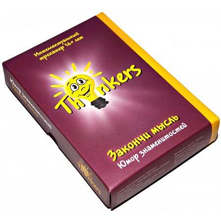 Интеллектуальная игра Thinkers - Закончи мысль, рус. (от 16 лет, 100 заданий)