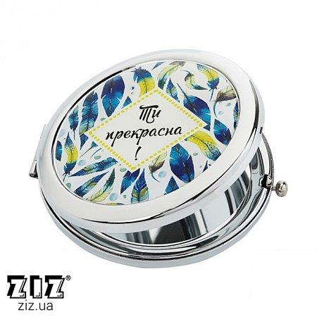 Карманное зеркало Ты прекрасна!, ZIZ-27010