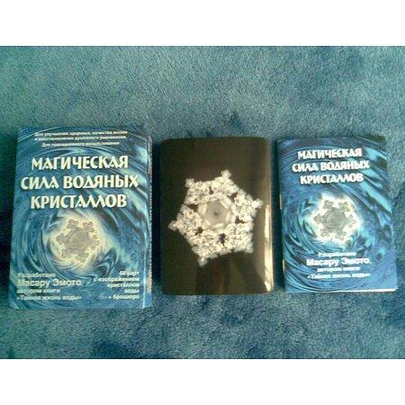 Карты таро Магическая сила водяных кристаллов. Масару Эмото