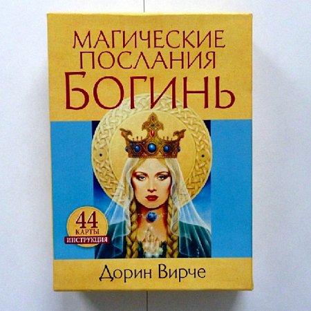 Карты таро Магические послания богинь. Дорин Вирче