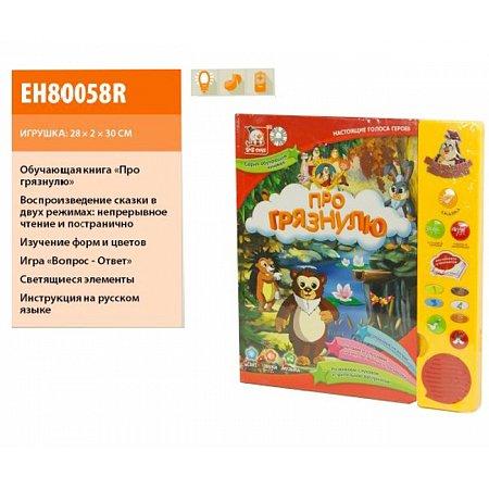Книга музыкальная EH80058R Про грязнулю