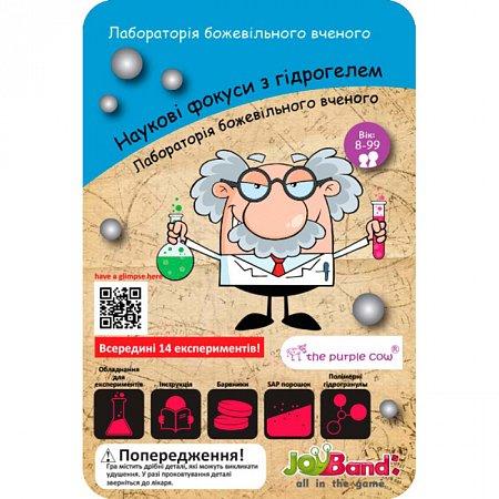 Лаборатория сумасшедшего ученого Опыты с гидрогелем, Joy Band, 903