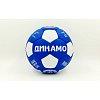 Мяч футбольный №5 Гриппи 5сл. ДИНАМО-КИЕВ FB-0047-D1 (№5, 5 сл., сшит вручную)