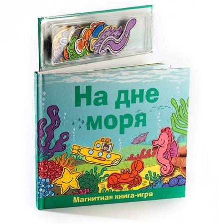 На дне моря. Магнитная книжка, Top That! (9710928)