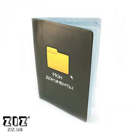 Обложка для автодокументов Мои документы, ZIZ-11084