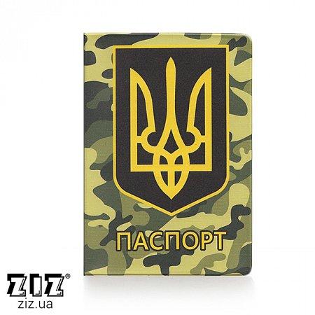 Обложка для паспорта Камуфляж, ZIZ-10086