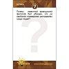 Интеллектуальная игра Thinkers - Логіка, укр. (9-12 лет, 100 заданий)