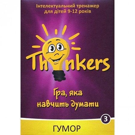 Интеллектуальная игра Thinkers - Гумор, укр. (9-12 лет, 100 заданий)