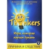 Интеллектуальная игра Thinkers - Причина и следствие, рус. (9-12 лет, 100 заданий)