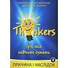 Интеллектуальная игра Thinkers - Причина і наслідок, укр. (9-12 лет, 100 заданий)