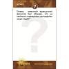 Интеллектуальная игра Thinkers - Мінімікс, укр. (9-12 лет, 35 заданий)