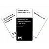 500 злобных карт. Версия 2.0 - Настольная игра