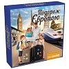 Подорож Європою (Путешествие по Европе). Настольная игра от Ариал