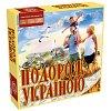 Подорож Україною (Путешествие по Украине). Настольная игра от Ариал