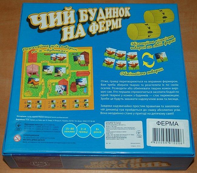 настольная игра ферма экономическая правила игры