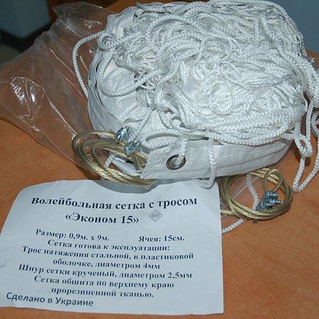 Волейбольная сетка 9,5 x 1 м (нейлон, ячейка 10 см, металл. тросс)
