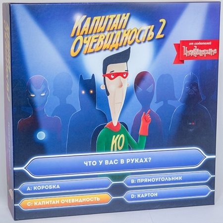 Настольная игра Капитан Очевидность. 2-е издание. Cosmodrome Games (10933-2)