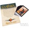 Славика - Карточная настольная игра (1143)