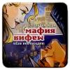 Настольная игра Мафия. Стиль жизни (320200)