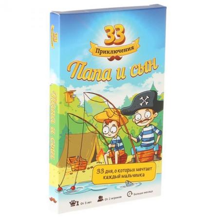 33 приключения. Папа и сын - Игра для активного досуга