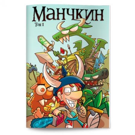 Манчкин Комикс. Том 1 (75060)