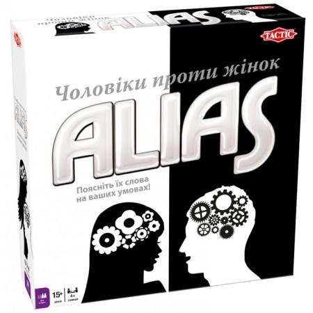 Аліас Чоловіки проти жінок (Алиас мужчины против женщин) на украинском. Tactic (54338)