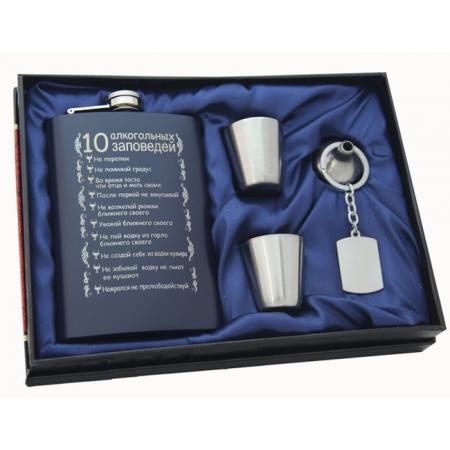 Фляга подарочная 10 алко-заповедей в наборе (255 мл), DJH0721